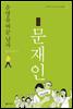 만화 문재인 - 운명을 바꾼 남자 (스마트 패드 전용) 1