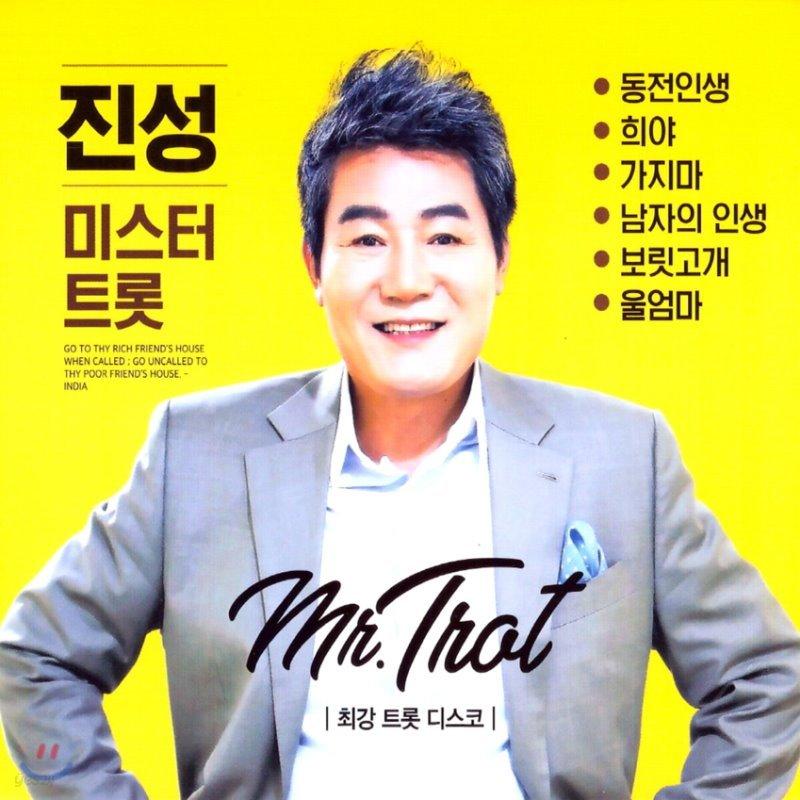 진성 - 미스터 트롯