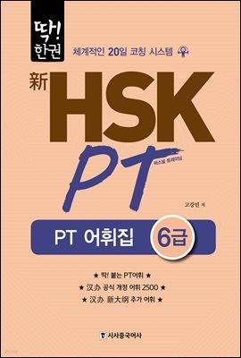 딱!한권 HSK PT 어휘집 6급 (무료)