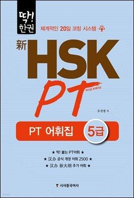 딱!한권 HSK PT 어휘집 5급 (무료)