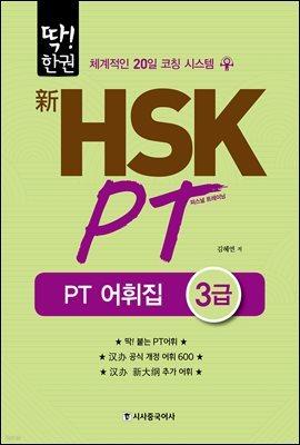 딱!한권 HSK PT 어휘집 3급 (무료)