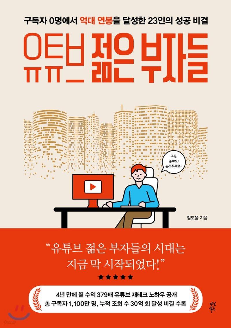 유튜브 젊은 부자들