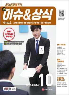 2019 취업전문매거진 최신 이슈&상식 10월호