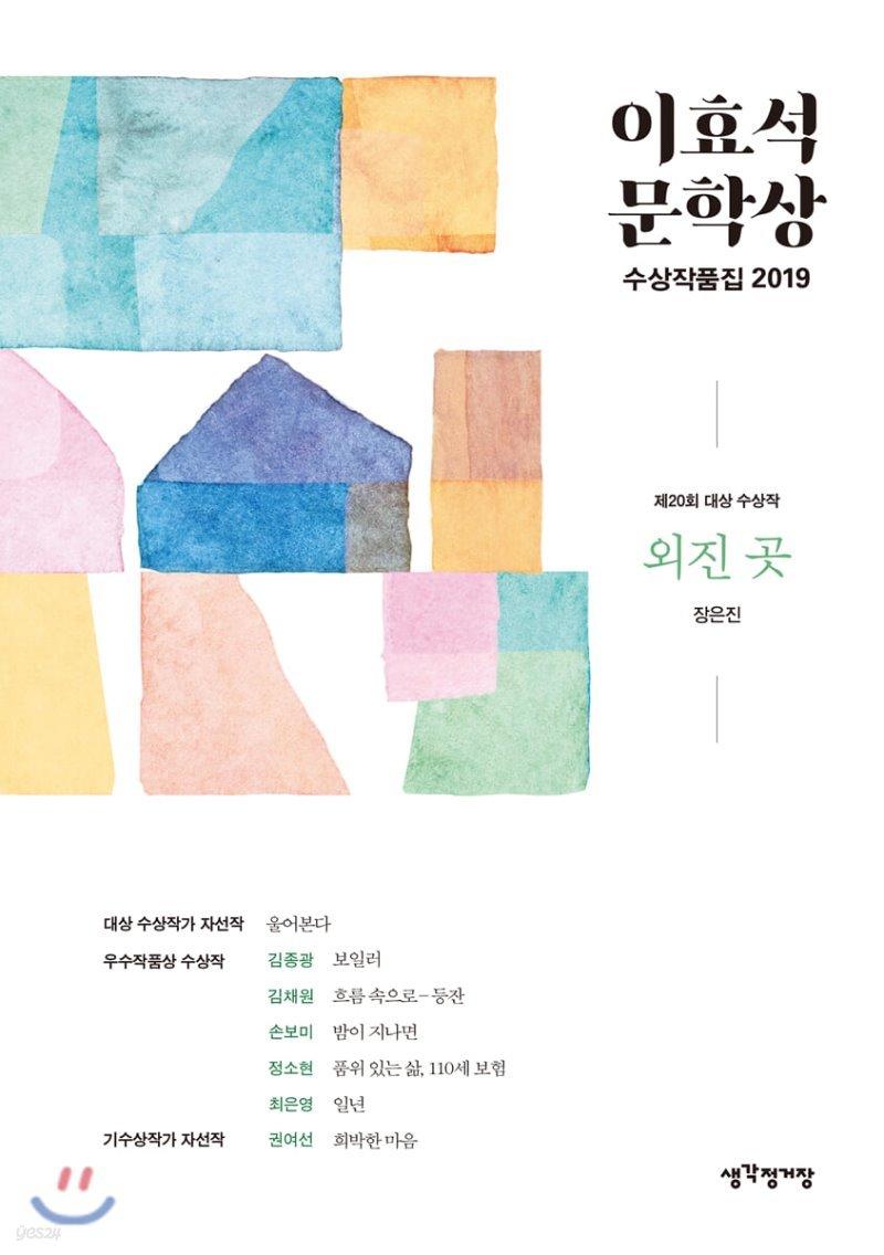 이효석문학상 수상작품집 2019