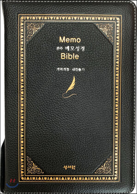 관주 메모성경 (합본/대/검정/고급)