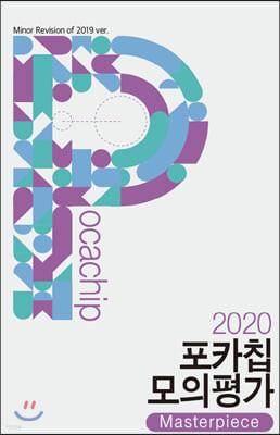 2020 포카칩 모의평가 Masterpiece