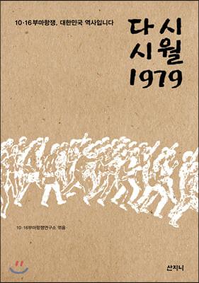 다시 시월 1979