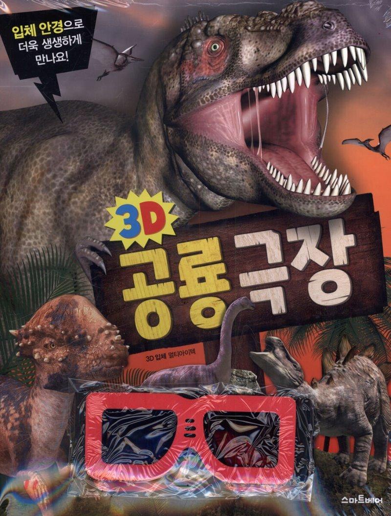 3D 공룡극장