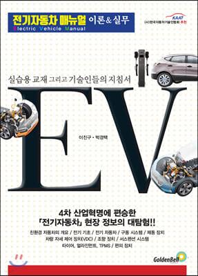 전기자동차 매뉴얼 이론 & 실무