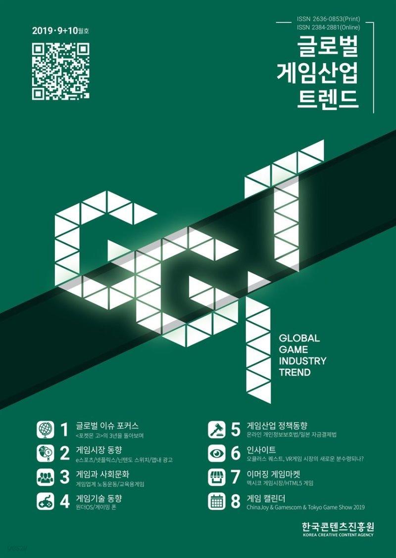 글로벌 게임산업 트렌드 2019년 9+10월호 (통권 36호)