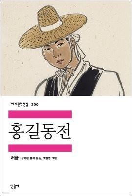 홍길동전 - 세계문학전집 200