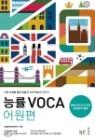 능률 Voca 어원편 - 2013년 개정판