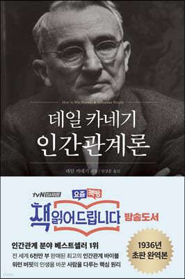 [예스리커버] 데일 카네기 인간관계론