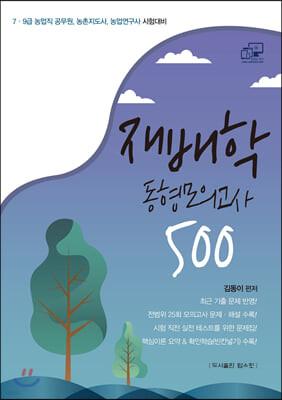 2020 재배학 동형모의고사 500