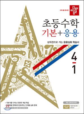 디딤돌 초등수학 기본+응용 4-1 (2020년)