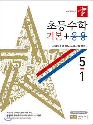 디딤돌 초등수학 기본+응용 5-1 (2020년)