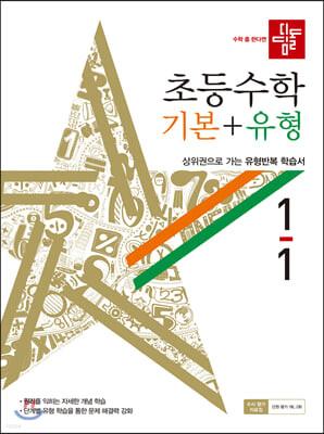 디딤돌 초등수학 기본+유형 1-1 (2020년)
