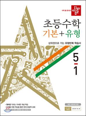 디딤돌 초등수학 기본+유형 5-1 (2020년)