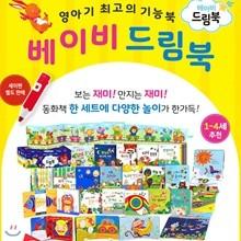 베이비드림북 (전16권,세이펜활용가능)