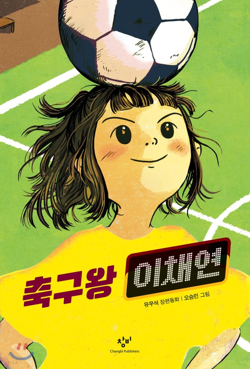 축구왕 이채연