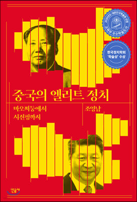 중국의 엘리트 정치