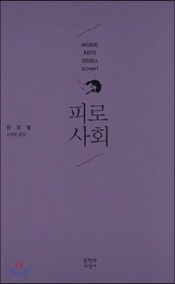 [eBook] 피로사회