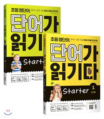 초등 영단어 단어가 읽기다 Starter 1~2 세트