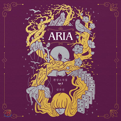 루시아 (Lucia/심규선) - 미니앨범 : 환상소곡집 op.2 <ARIA>