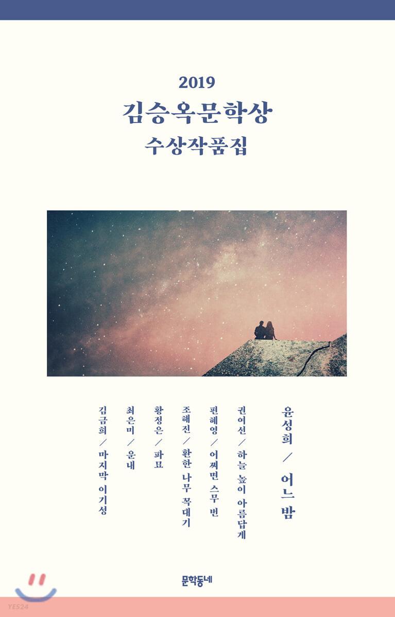 2019 김승옥문학상 수상작품집