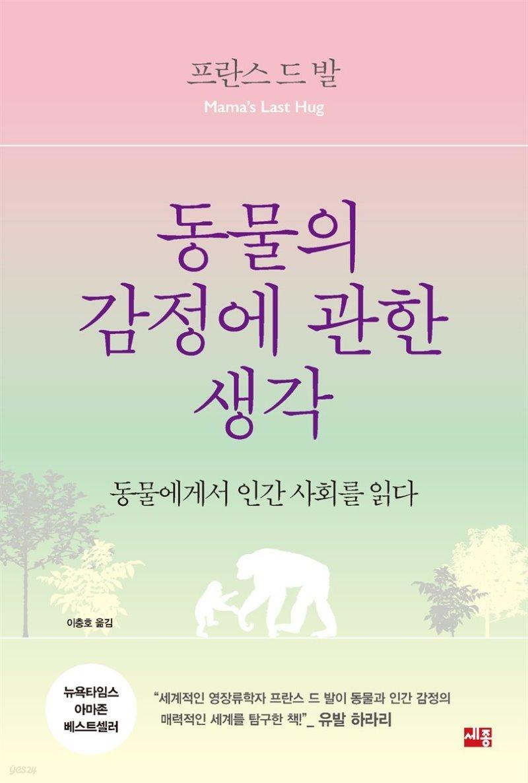 [5천원 페이백][대여] 동물의 감정에 관한 생각