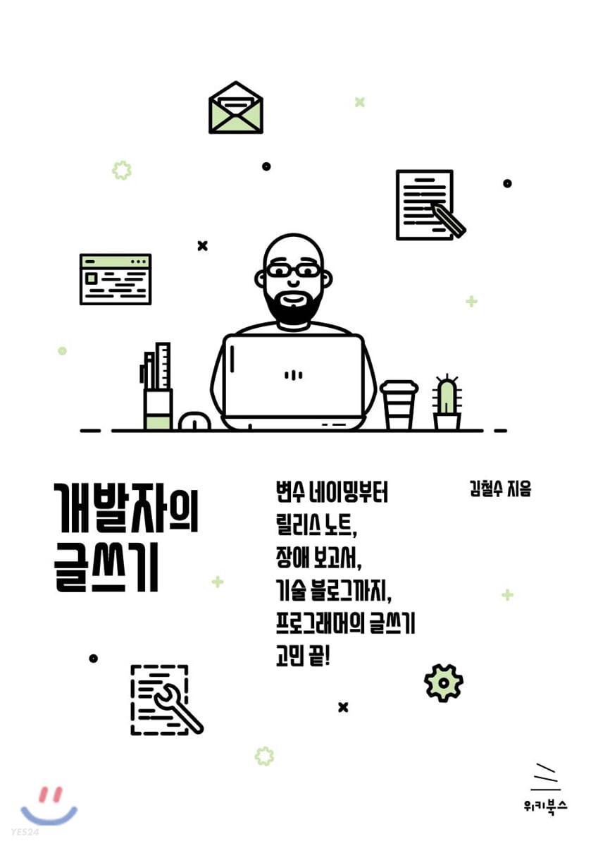 개발자의 글쓰기