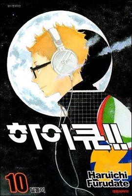 [대여] 하이큐 10권