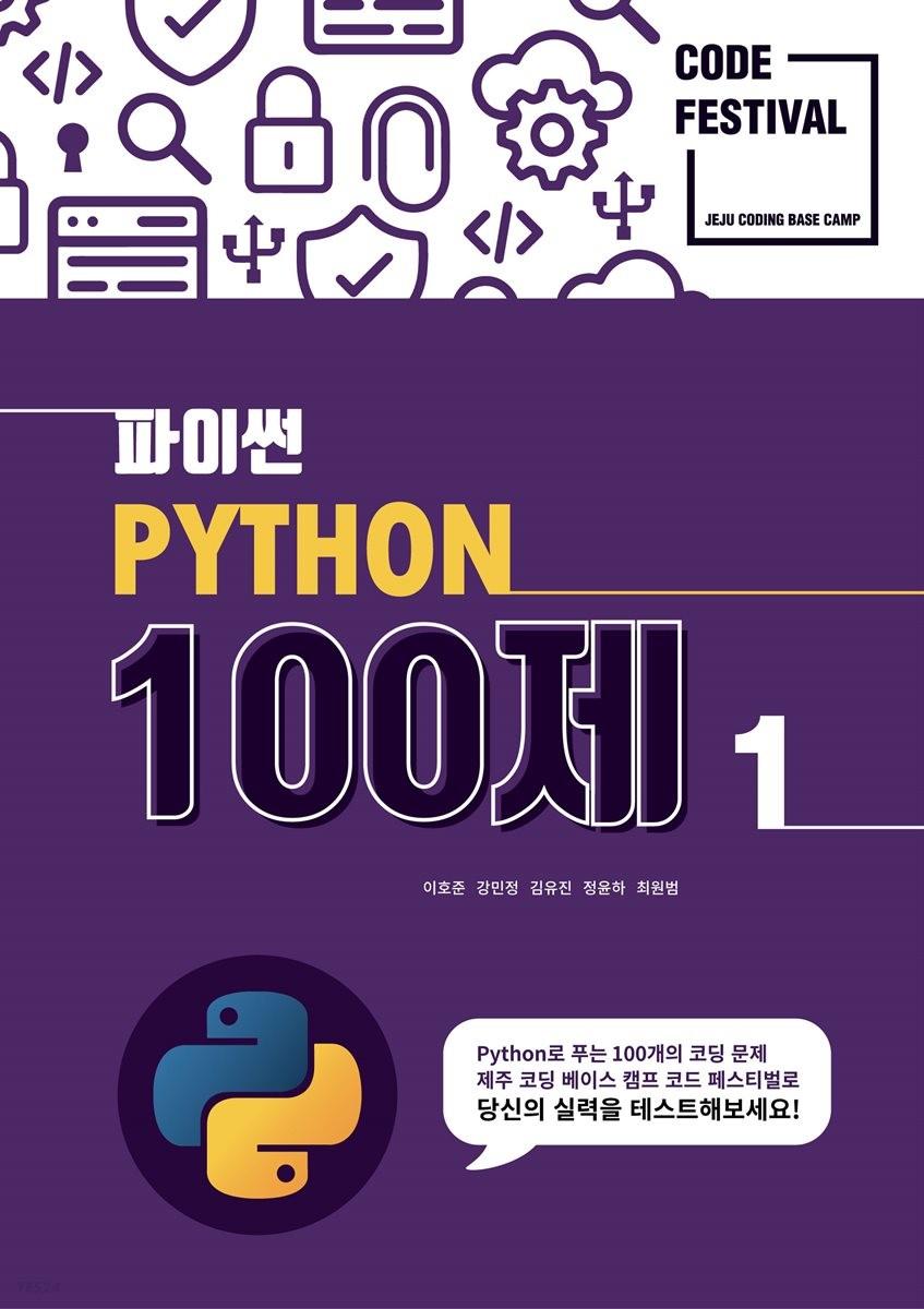 제주코딩베이스캠프 Code Festival , Python 100제 1부
