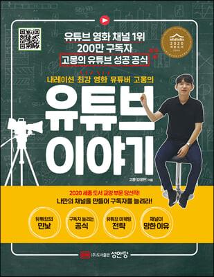 내레이션 최강 영화 유튜버 고몽의 유튜브 이야기