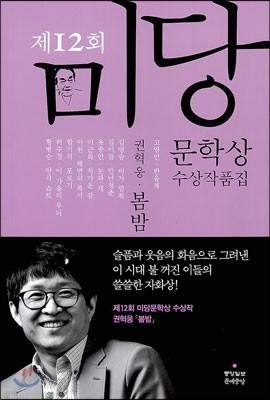 2012 미당 문학상 수상작품집