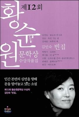 2012 황순원 문학상 수상작품집