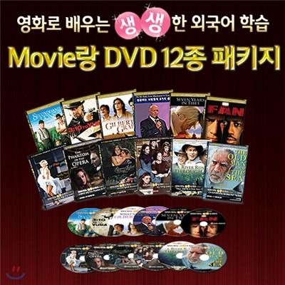 GS인증! 무비랑 DVD - 명작영화 12종 패키지 /고화질 영화감상/구간반복/단어검색/영한스크립트+MP3음성파일제공