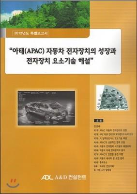 아태(APAC)자동차 전자장치의 성장과 전자장치 요소기술 해설