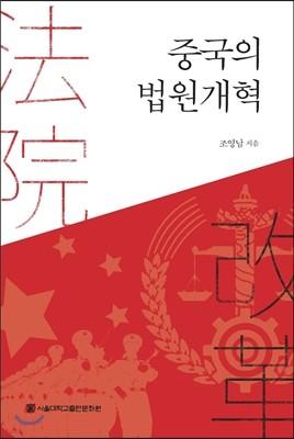 중국의 법원개혁