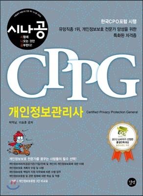 시나공 CPPG 개인정보관리사