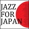 Marcus Miller, Bob James, Christian Mcbride & Others - Jazz For Japan