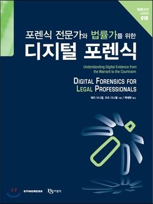 디지털 포렌식 개론디지털 포렌식 개론 - YES24