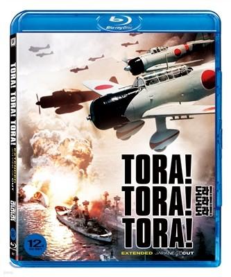 도라! 도라! 도라! (1 Disc) : 블루레이
