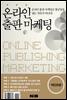 온라인 출판 마케팅