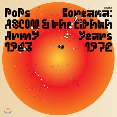 Pops Koreana: ASCOM & the Eighth Army Years 1963~1972 [LP]
