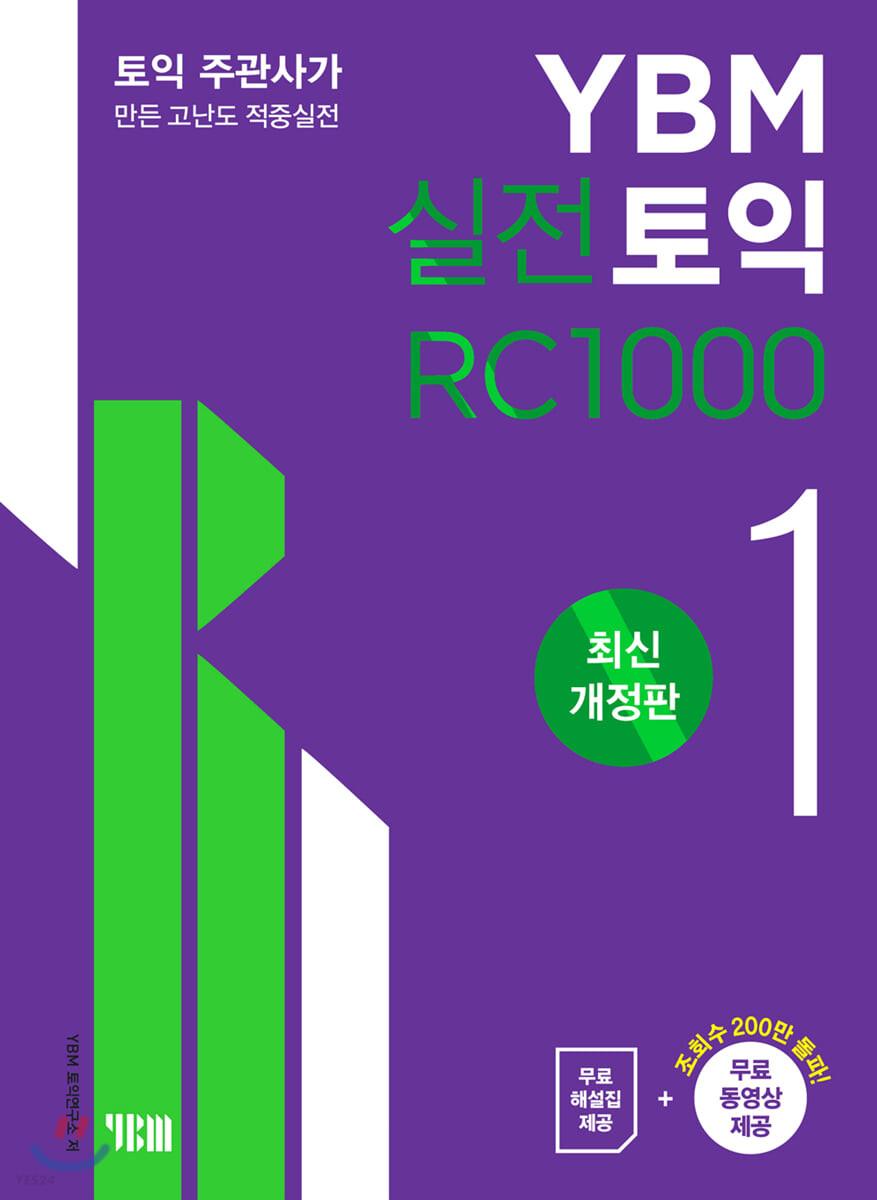 YBM 실전토익 RC 1000 1