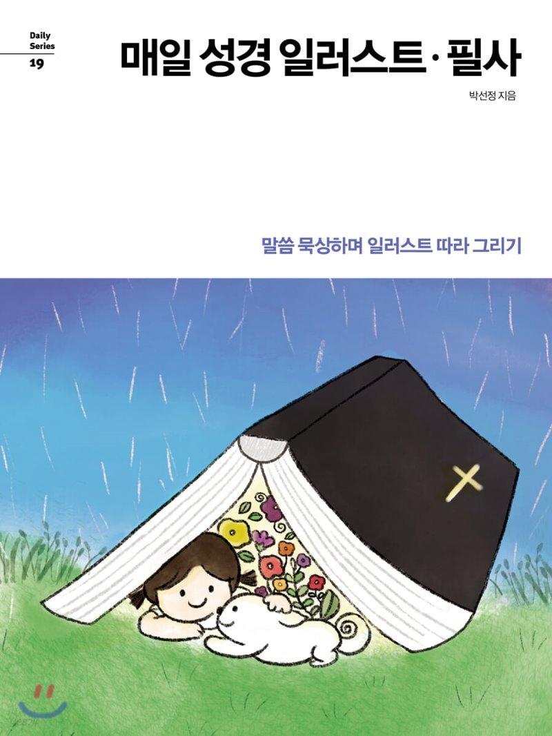 매일 성경 일러스트 · 필사