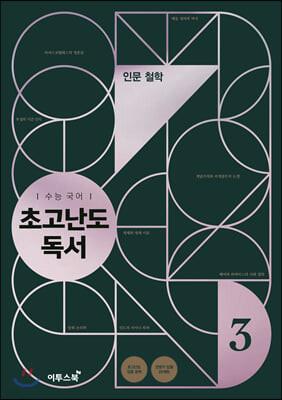 수능 국어 초고난도 독서 3 인문 철학 (2021년용)