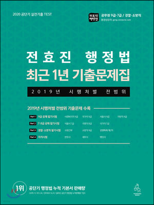 2020 전효진 행정법 최근 1년 기출문제집