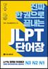 진짜 한 권으로 끝내는 JLPT 단어장 N3·N2·N1